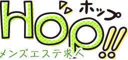 メンズエステ求人 HOP!!