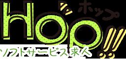 ソフトサービス風俗求人 HOP!!