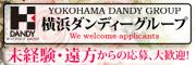 横浜ダンディーグループ