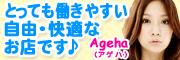 Ageha(アゲハ)