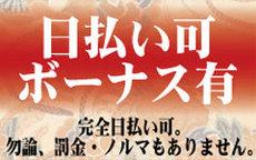 仙台人妻愛好会のLINE応募・その他(仕事のイメージなど)