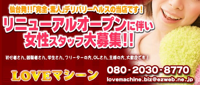 LOVE-MACHINE(ラブマシーン)