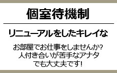 男爵のLINE応募・その他(仕事のイメージなど)