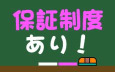 放課後クンニ倶楽部のLINE応募・その他(仕事のイメージなど)