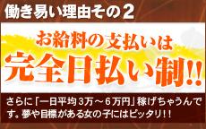 男の潮吹き専門店 人妻回春堂のLINE応募・その他(仕事のイメージなど)