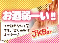 JK Bar(じぇーけーばー)のLINE応募・その他(仕事のイメージなど)