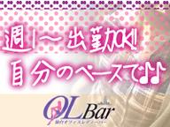 OL Bar(おーえるばー)のLINE応募・その他(仕事のイメージなど)