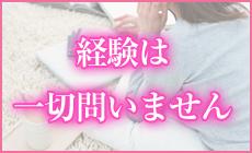 ミセスギャラリー山形店のLINE応募・その他(仕事のイメージなど)