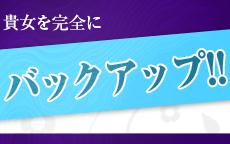奥様鉄道69-郡山・福島店-のLINE応募・その他(仕事のイメージなど)