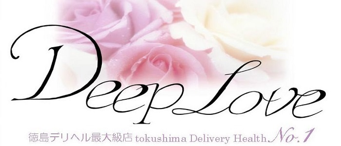 Deep Love