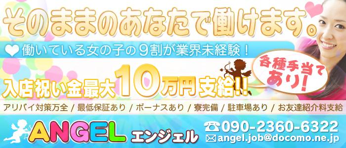 ANGEL八戸-エンジェル-