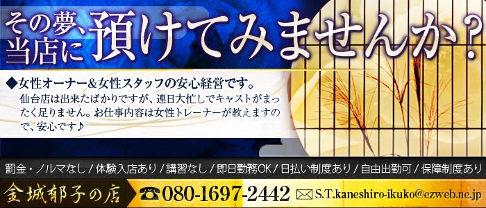 金城郁子の店 -盛岡・北上・一関-