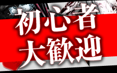 東京華激団のLINE応募・その他(仕事のイメージなど)