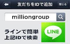 信頼と実績 高収入確実☆ミリオングループのLINE応募・その他(仕事のイメージなど)