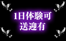 Tonight-トゥナイト-のLINE応募・その他(仕事のイメージなど)
