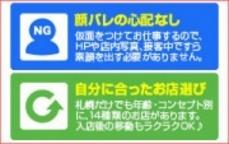 すすきの仮面遊戯のLINE応募・その他(仕事のイメージなど)