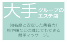 札幌まりも治療院のLINE応募・その他(仕事のイメージなど)