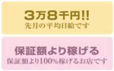 札幌奥サマンサのLINE応募・その他(仕事のイメージなど)