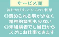 札幌マッティー夫人のLINE応募・その他(仕事のイメージなど)