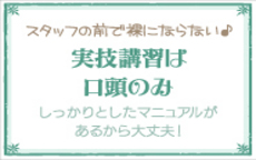 メイドin札幌のLINE応募・その他(仕事のイメージなど)