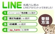 札幌M-joのLINE応募・その他(仕事のイメージなど)