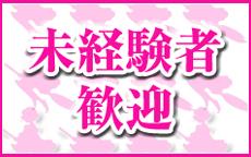 美女の宅配便 仙台店のLINE応募・その他(仕事のイメージなど)