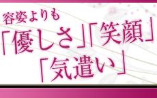 仙台妻のLINE応募・その他(仕事のイメージなど)