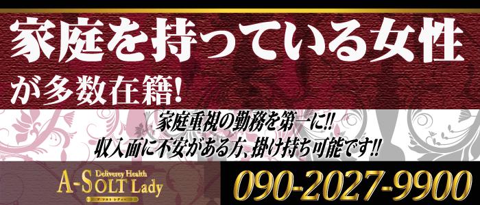 A-SoltLady(ア ソルト レディ)