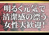 A-SoltLady(ア ソルト レディ)のLINE応募・その他(仕事のイメージなど)
