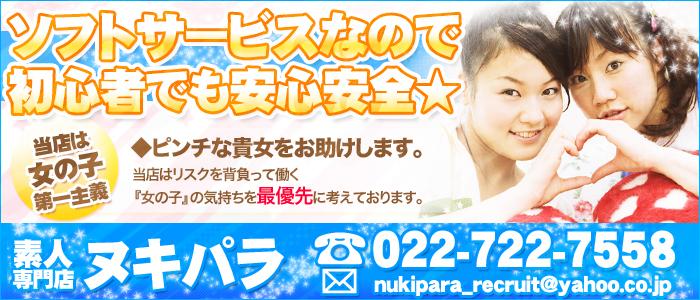 素人専門店ヌキパラ