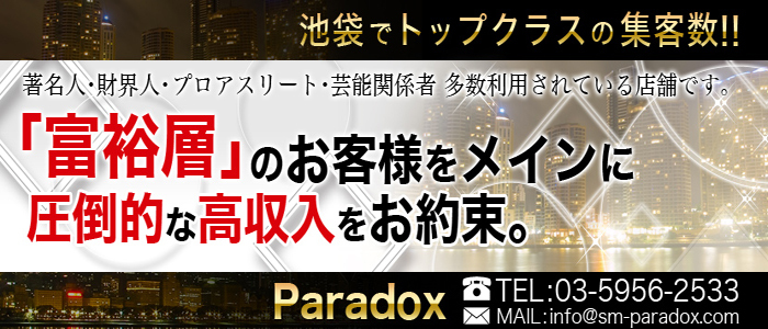 Paradox(パラドックス)