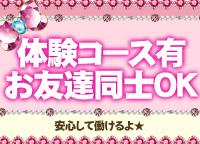 Private Lesson(プライベートレッスン)のLINE応募・その他(仕事のイメージなど)