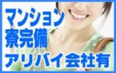 栄町ムラムラM字妻のLINE応募・その他(仕事のイメージなど)