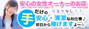 手コキ研修塾