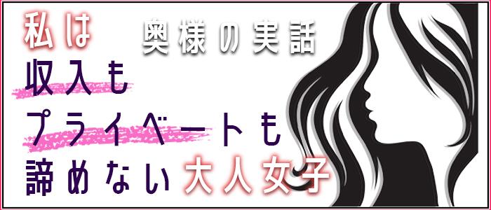 奥様の実話梅田店