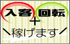 奥様の実話梅田店のLINE応募・その他(仕事のイメージなど)