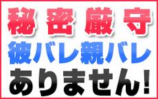 ホワイトリリーのLINE応募・その他(仕事のイメージなど)