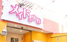 メイドin中野 (東京ハレ系)の店内・待機室・店外写真など