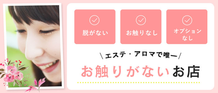 新宿回春性感マッサージ倶楽部