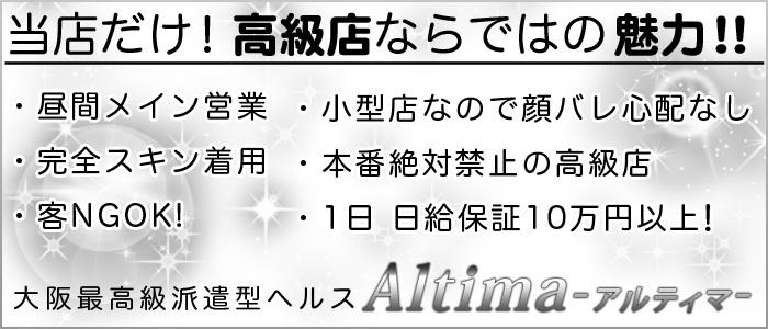 大阪最高級派遣型ヘルス Altima-アルティマ-