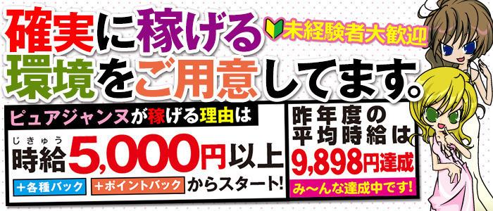新宿ピュアジャンヌ(プリティーグループ)
