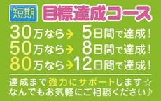 新宿ピュアジャンヌ(プリティーグループ)のLINE応募・その他(仕事のイメージなど)