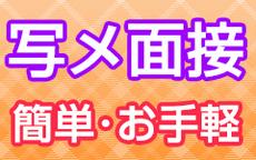 松戸 SM VIVAのLINE応募・その他(仕事のイメージなど)