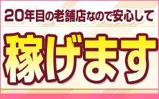 夢朝日のLINE応募・その他(仕事のイメージなど)