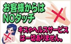 新橋テコキナーゼのLINE応募・その他(仕事のイメージなど)