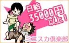全日本ミニスカ倶楽部のLINE応募・その他(仕事のイメージなど)