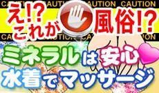 ミネラル立川店のLINE応募・その他(仕事のイメージなど)