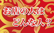 エロティックマッサージ錦糸町のお店のロゴ・ホームページのイメージなど