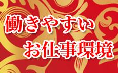 エロティックマッサージ錦糸町のLINE応募・その他(仕事のイメージなど)