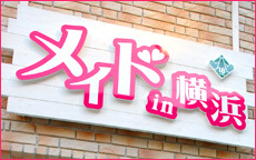 メイドin横浜の店内・待機室・店外写真など